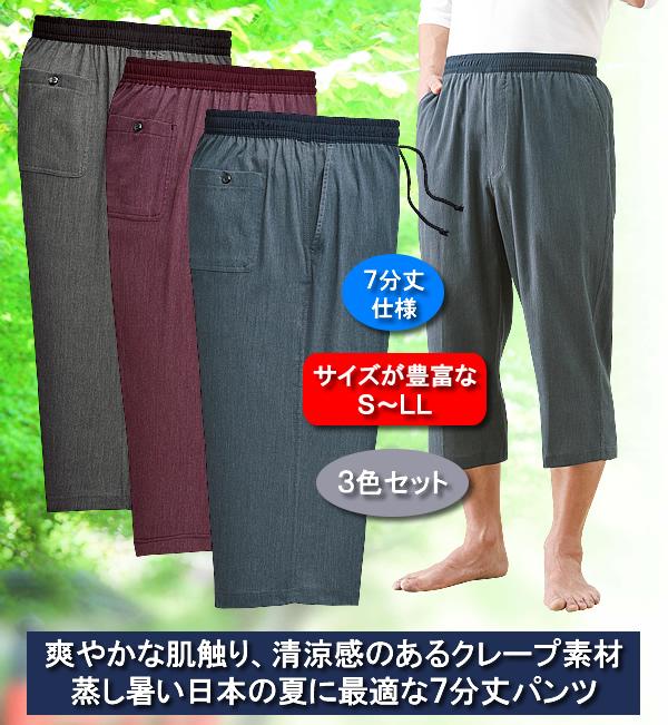 クレープ素材さらさら7分丈パンツ同サイズ3色組