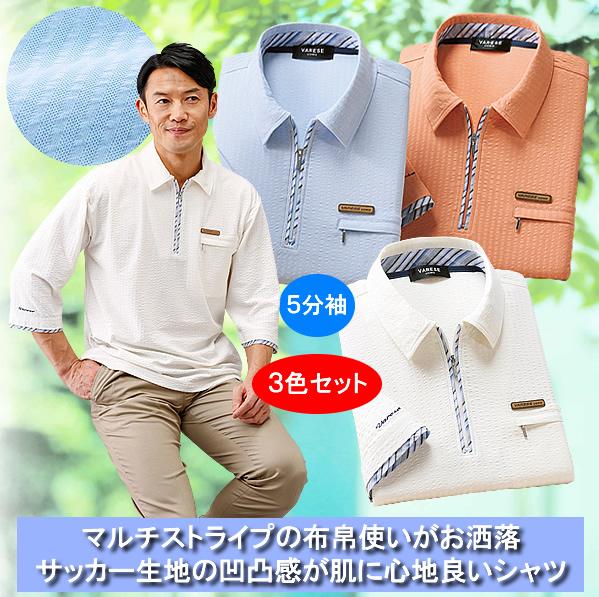 ニットサッカー5分袖ジップポロシャツ同サイズ3色組
