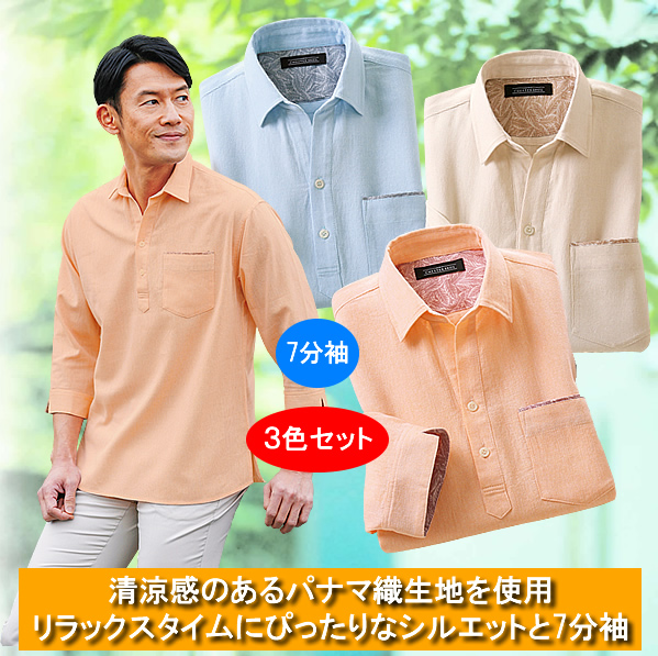 ゆったり涼やか7分袖リラックスシャツ同サイズ3色組