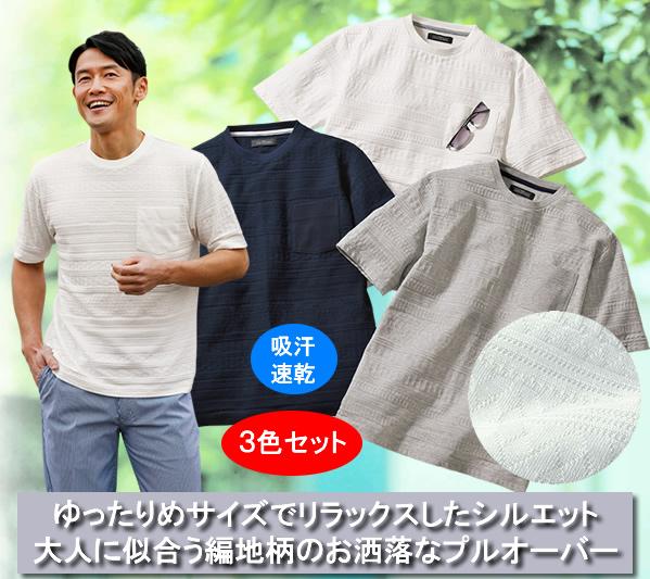 編地柄おしゃれプルオーバー同サイズ3色組
