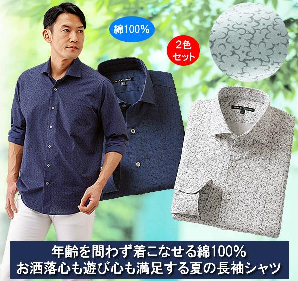 綿100%おしゃれプリントシャツ同サイズ2色組