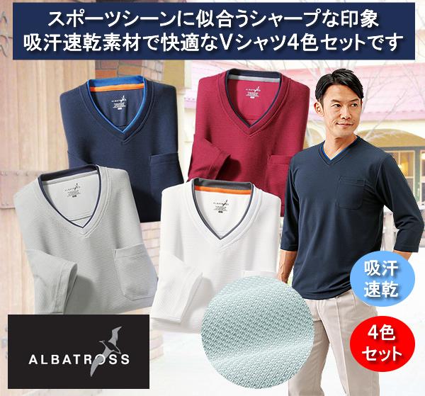 アルバトロス ポケット付きドライ7分袖プルオーバー同サイズ4色組 / ALBATOROSS