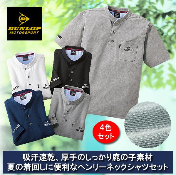 ダンロップ・モータースポーツ しっかり素材のヘンリーネックTシャツ同サイズ4色組