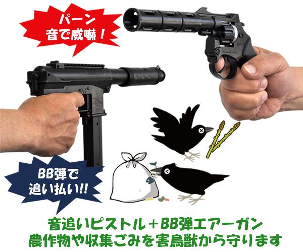 害鳥獣対策音追いピストル+BB弾エアーガンセット