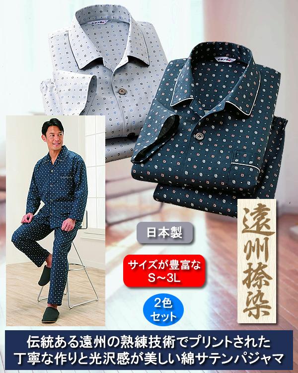 日本製小紋柄サテンプリントパジャマ同サイズ2色組