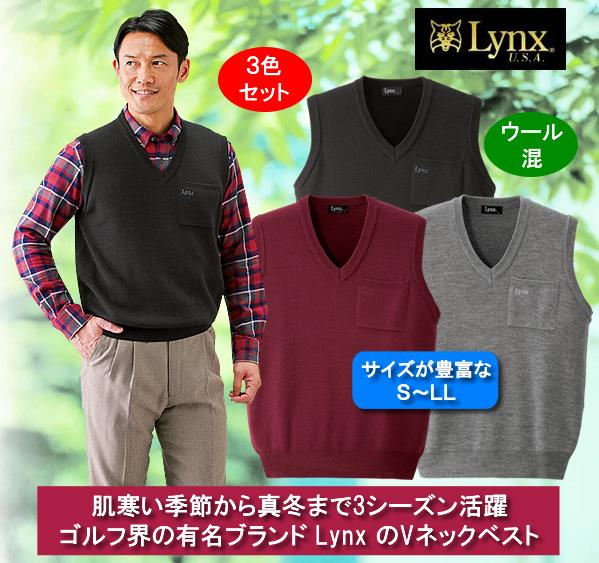 リンクス 毎日活躍ウール入りVネックベスト同サイズ3色組 / LINX
