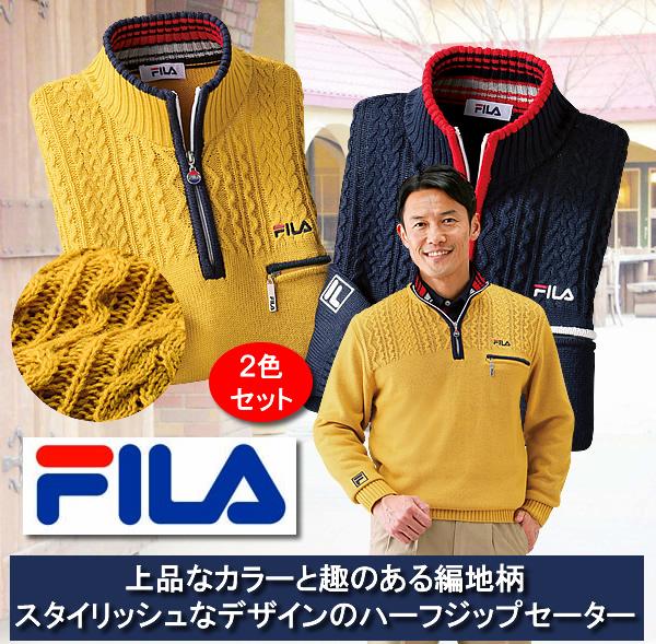 FILA 編地切替アクティブセーター同サイズ2色組