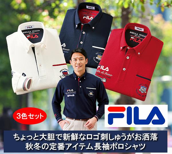 FILA 裏起毛ビッグ刺しゅうポロシャツ同サイズ3色組