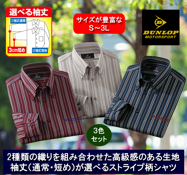 ダンロップ・モータースポーツこだわり柄のストライプシャツ同サイズ3色組 / DUNLOP MOTORSPORT