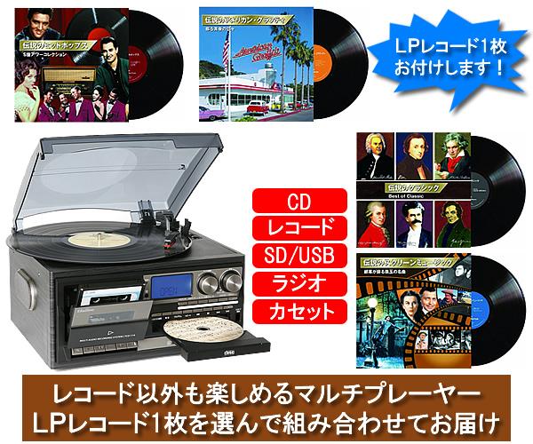 コンパクトマルチプレーヤー+オリジナルLP盤1枚セット