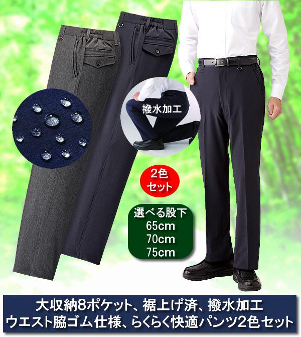 手ぶらでお出かけ楽々パンツ 同サイズ2色組