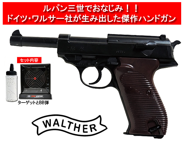 WALTHER(ワルサー)P38エアガンセット