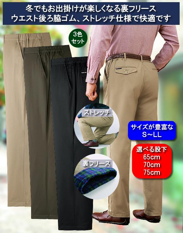 安心ポケット付暖か裏フリースパンツ同サイズ3色組