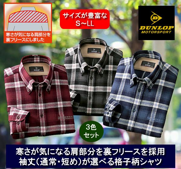 こっそり暖か裏フリースシャツ同サイズ3色組