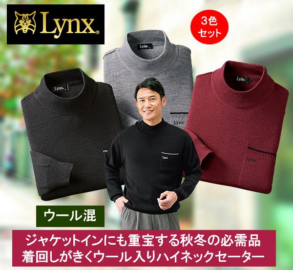 リンクス ウール入り暖かハイネックセーター同サイズ3色組