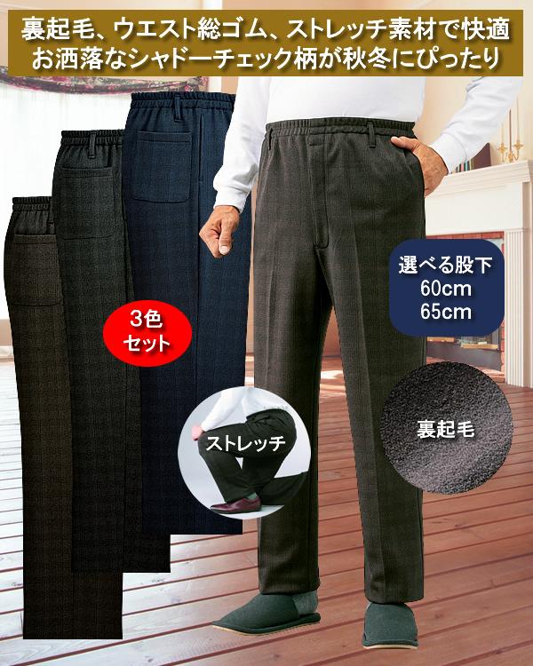 日本製格子柄暖かホームパンツ同サイズ3色組
