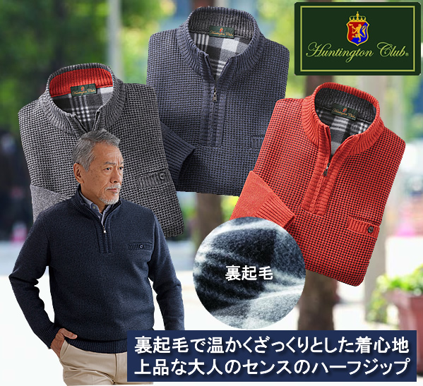 ハンティントン・クラブ 裏フリース暖かセーター / HUNTINGTON CLUB
