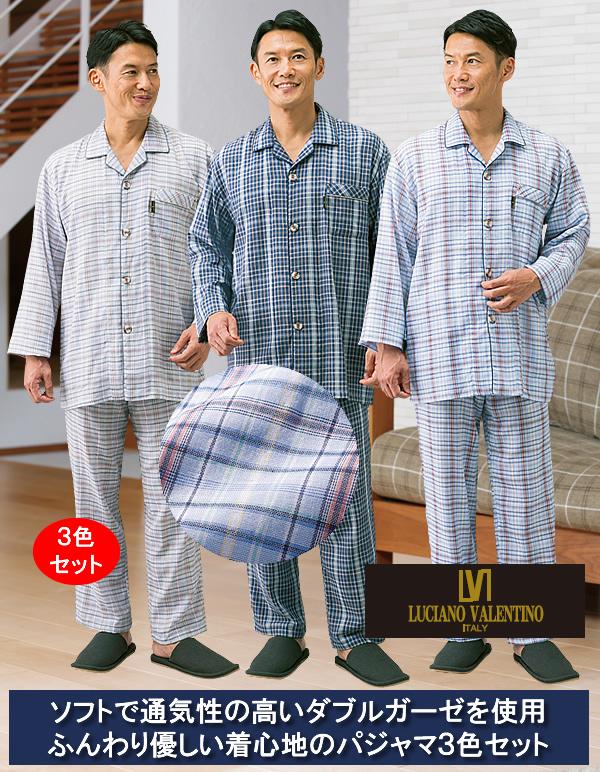 ルチアーノ・バレンチノ柔らか綿100%ダブルガーゼパジャマ同サイズ3色組