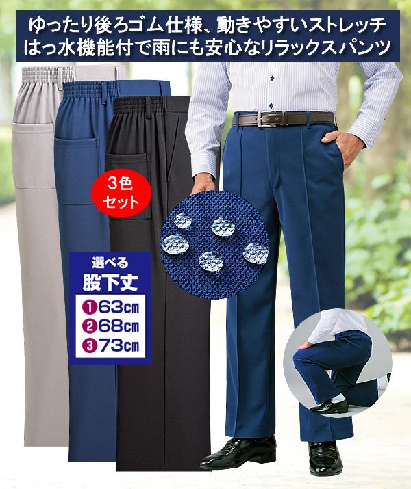 日本製 安心のはっ水リラックスパンツ同サイズ3色組