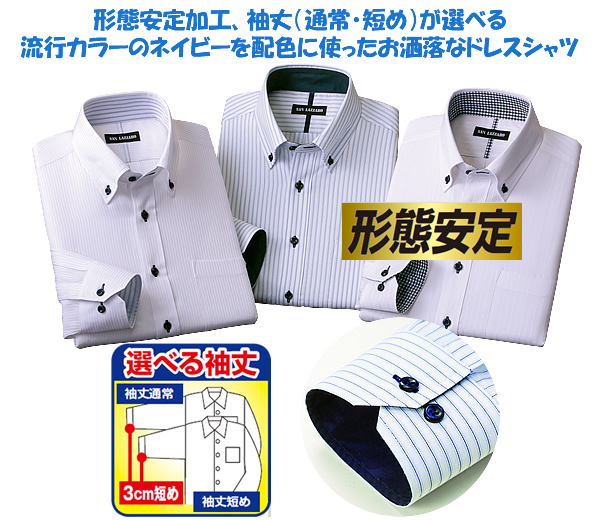 形態安定こだわり定番ワイシャツ同サイズ3枚組