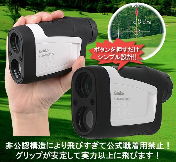 ゴルフレーザー距離計 電池セット