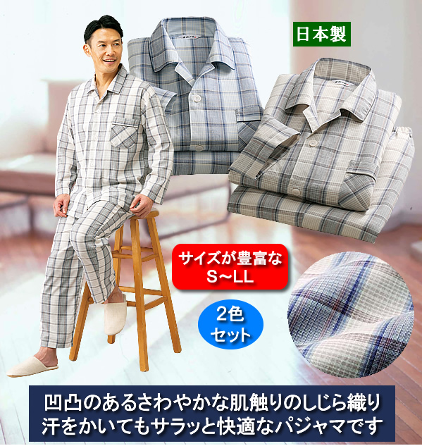日本製 播州織涼感しじら織パジャマ同サイズ2色組