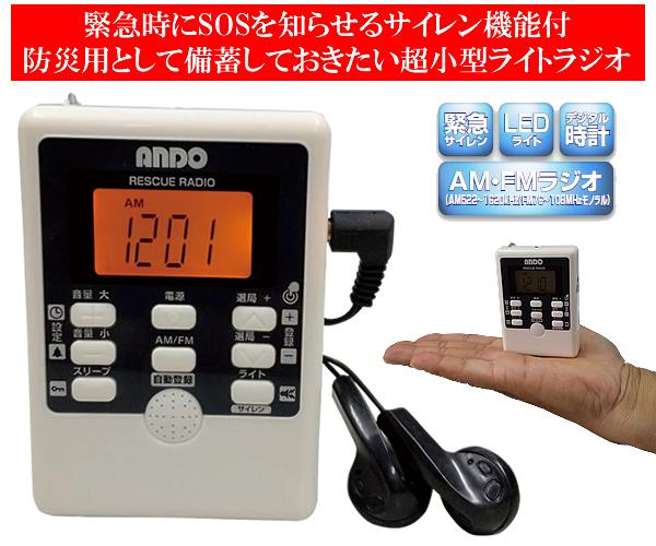 レスQラジオ