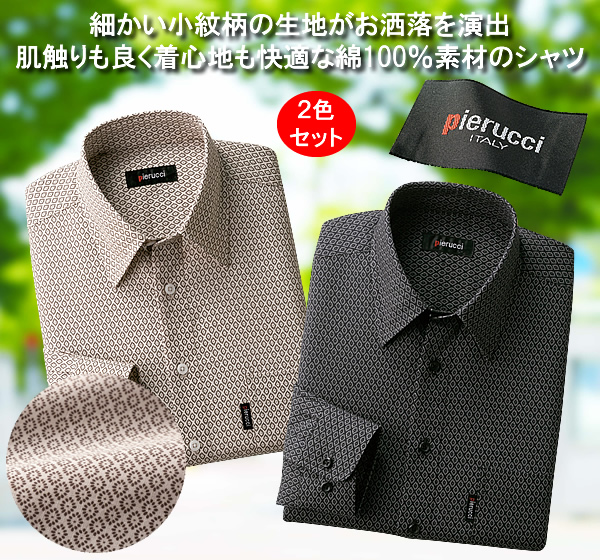 ピエルッチ 小紋柄シャツ同サイズ2色組 / PIERUCCI