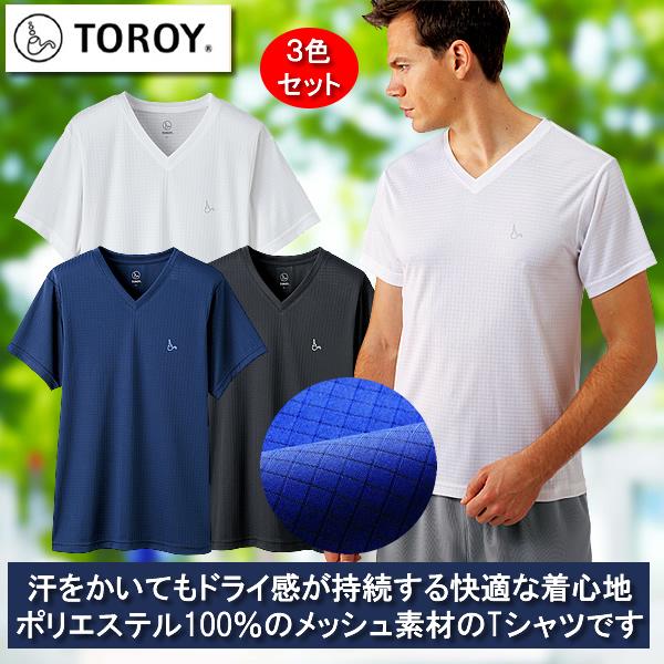 トロイ VネックTシャツ同サイズ3色組 / TOROY