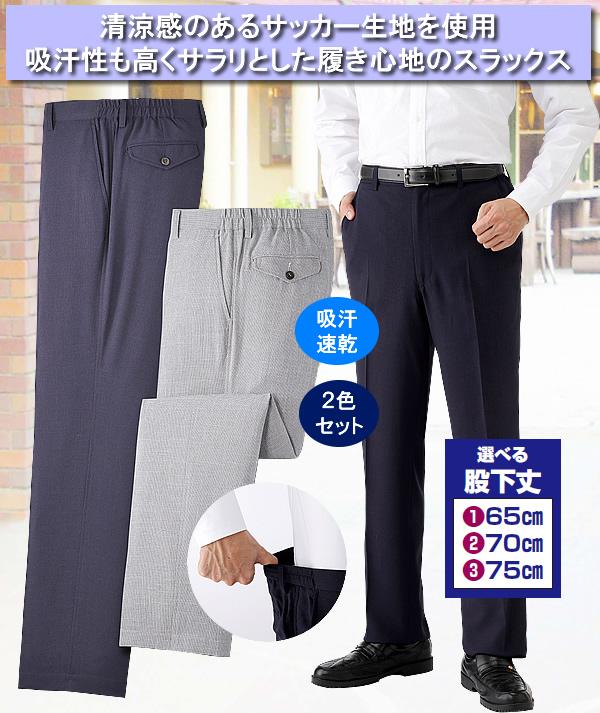 吸汗・速乾ミニサッカー脇ゴムパンツ同サイズ2色組