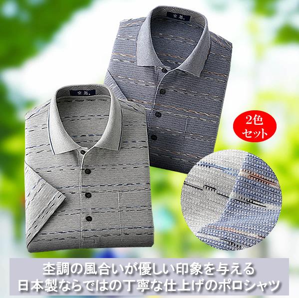 日本製 紳士綿混ポロ半袖シャツ