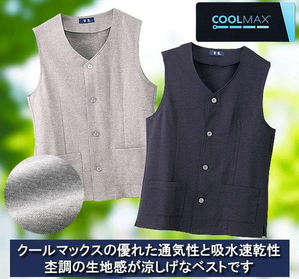 日本製 紳士クールマックスベスト