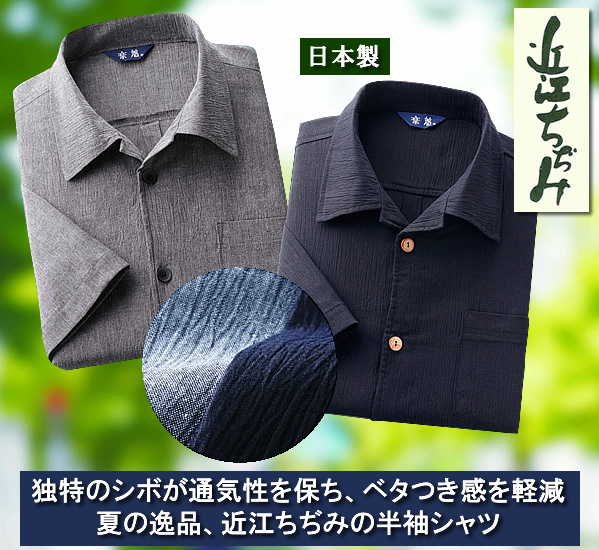 日本製紳士近江ちぢみ麻混半袖シャツ