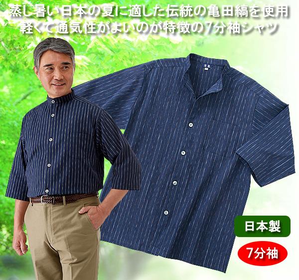 日本製紳士亀田ちぢみ織スタンド衿シャツ