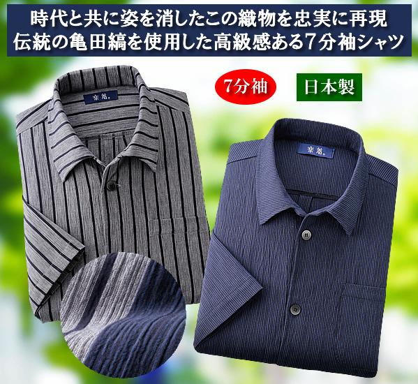 日本製紳士亀田縞ちぢみ織7分袖シャツ