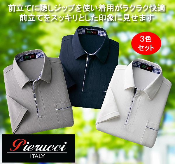 ピエルッチ 前立て隠しジップ半袖ポロシャツ同サイズ3色組