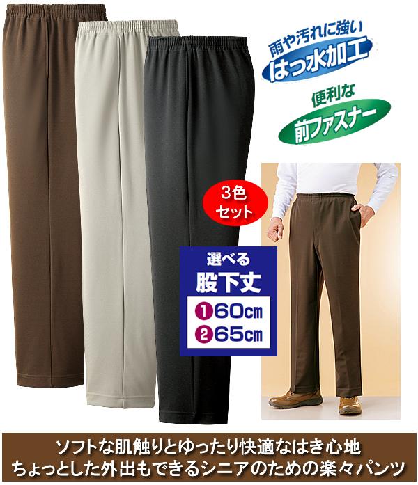 お父さんのための優しいホームパンツ同サイズ3色組