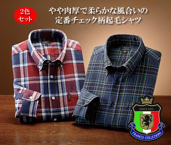 フランコ・コレツィオーニ フランネル調起毛シャツ同サイズ2色組 / Franco collezioni