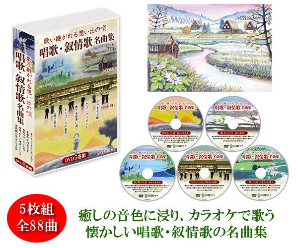 歌い継がれる想い出の歌 唱歌・叙情歌名曲集DVD5枚組