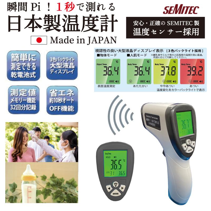 期間限定特別価格 日本製 非接触温度計