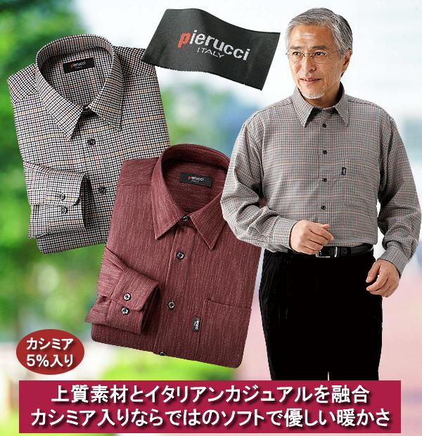 シンジア・ピエルッチカシミア入りシャツ2色組 / PIERUCCI