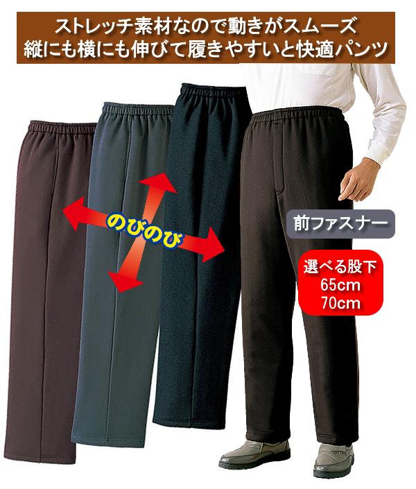 お父さんの年中重宝パンツ同サイズ3色組(M~LL)