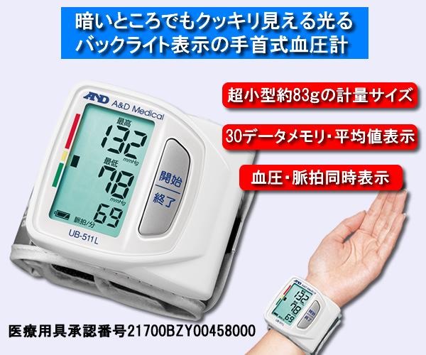 光る表示の手首式血圧計 UB-511L