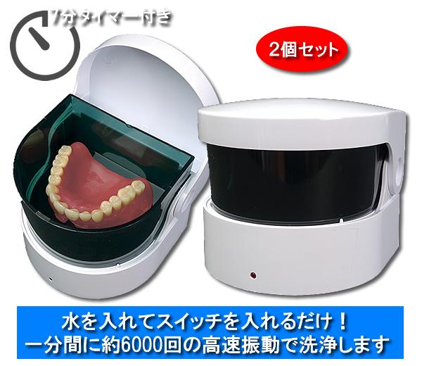 タイマー式入れ歯洗浄器2個組