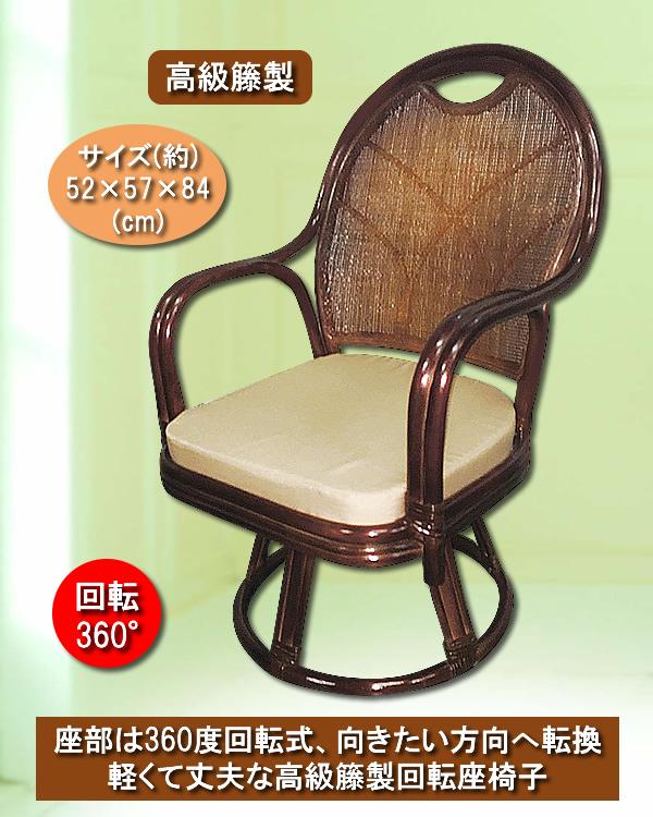 高背面タイプ 籐回転座椅子ミドル