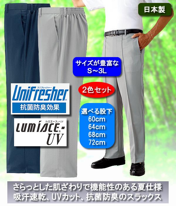 日本製 お父さんの多機能爽快スラックス同サイズ2色組