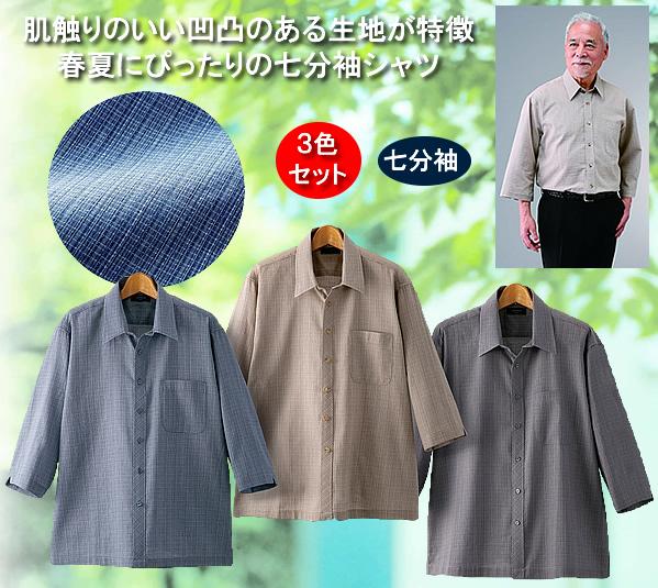しじら織りさわやか7分袖シャツ同サイズ3色組