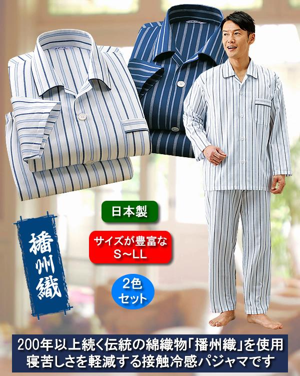 日本製 接触冷感冷んやりパジャマ同サイズ2色組