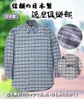 逸品倶楽部 日本製 綿フラノシャツ