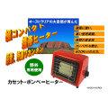 屋外専用 コンパクト携帯ガスヒーター【ガスピア】 PGH-1000